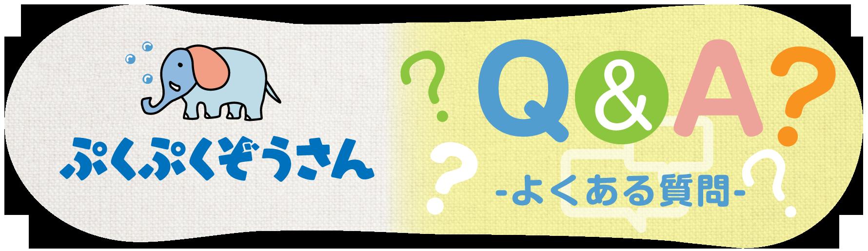 ぷくぷくぞうさんQ&A-よくある質問-